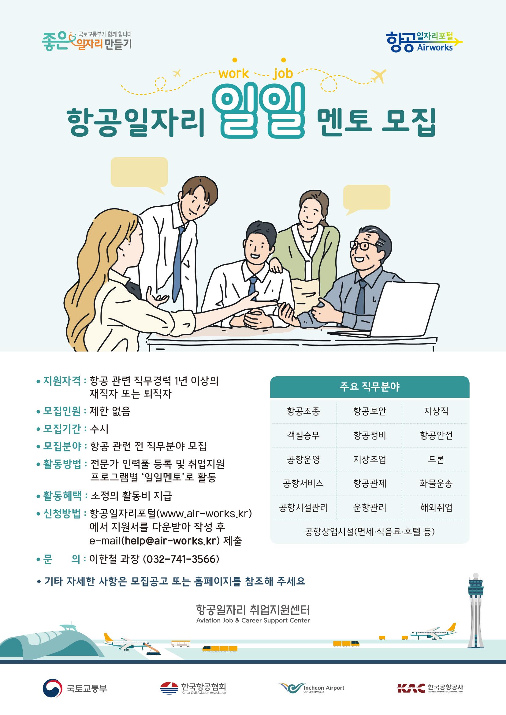 항공일자리 일일멘토 포스터